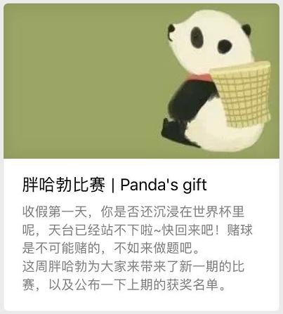 胖哈勃Panda's gift 及TSCTF 2018 FINAL出题笔记| p4nda's blog